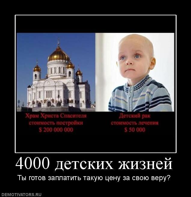 Вы всё ещё православные - Души детей идут за вами