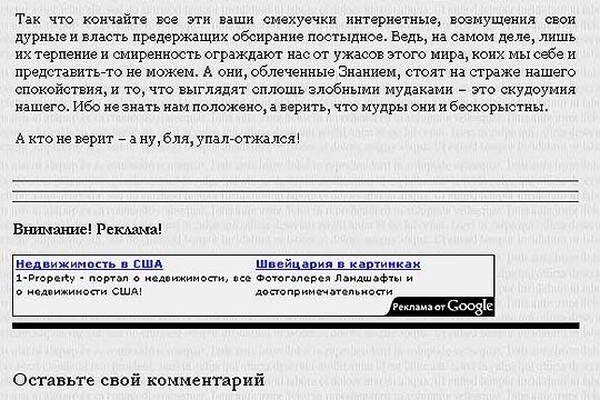 Гадание по Гуглю 1