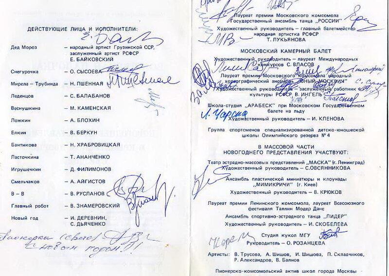 """Программа ёлки в Кремле """"Волшебная палочка Деда Мороза"""" (1988-1989 гг)"""