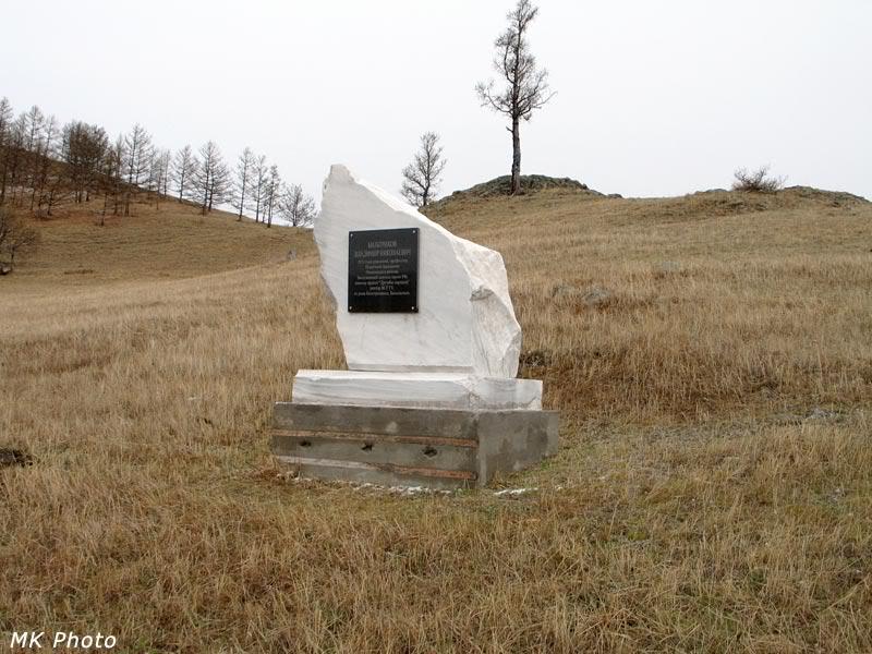 Памятник в степи