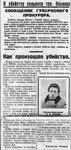 Убийство селькора Неелова. 26 г.
