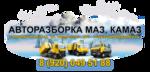 www.mazkamaz52.ru