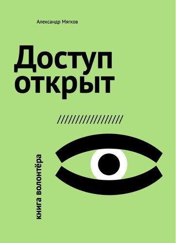 Книга волонтёра.jpg