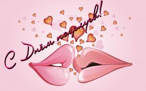 Открытка. С днем поцелуев! Поздравляем вас!