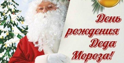 Открытки День рождения Деда Мороза. Поздравляю