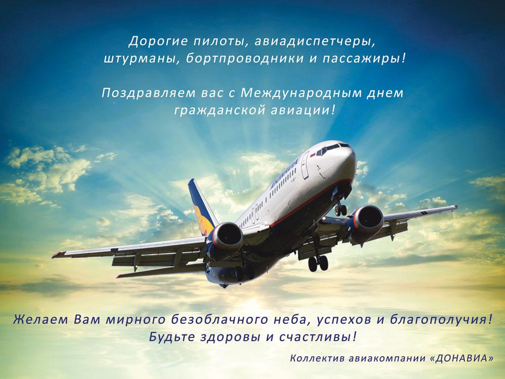 Открытки. День гражданской авиации. Поздравляем