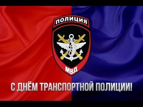 18 февраля День транспортной полиции России