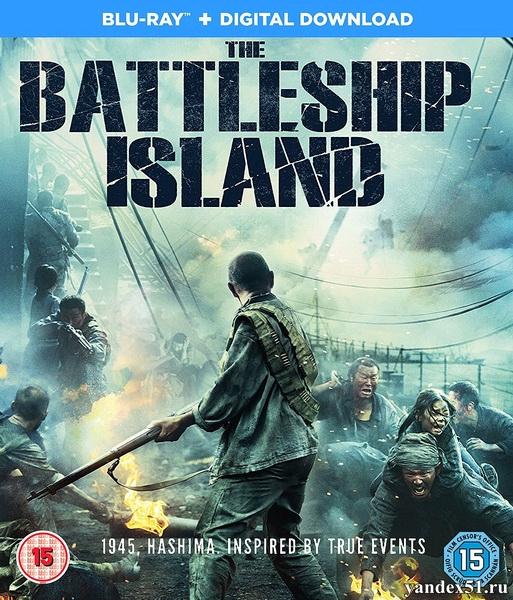 Кунхам: Пограничный остров / The Battleship Island (2017/BDRip/HDRip)