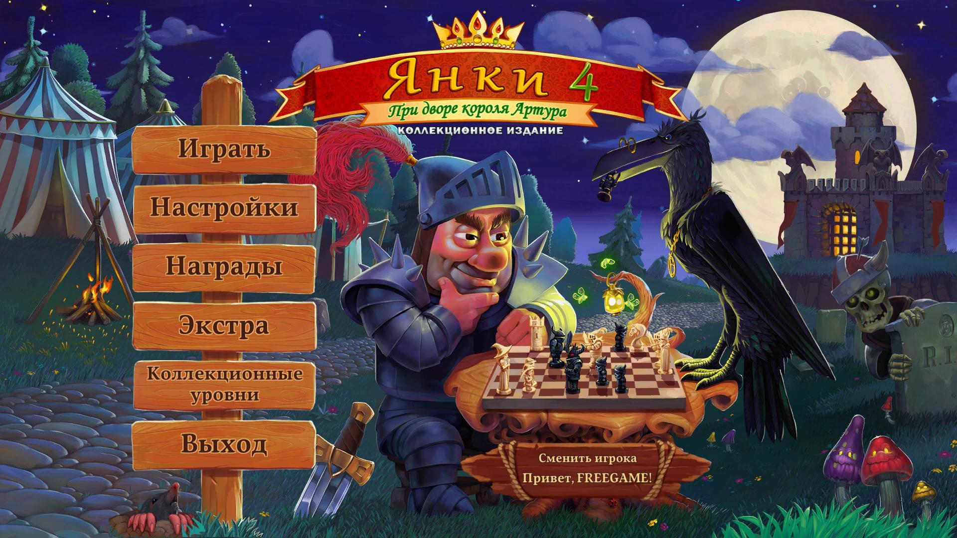 Янки при дворе короля Артура 4. Коллекционное издание | New Yankee in King Arthurs Court 4 CE (Rus)