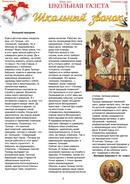 """Июнь 2017г. №9(106). Спецвыпуск, 2-я неделя пришкольного лагеря """"Юный журналист""""."""