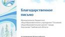 """Всероссийский  экологический урок """"Живая Волга"""""""