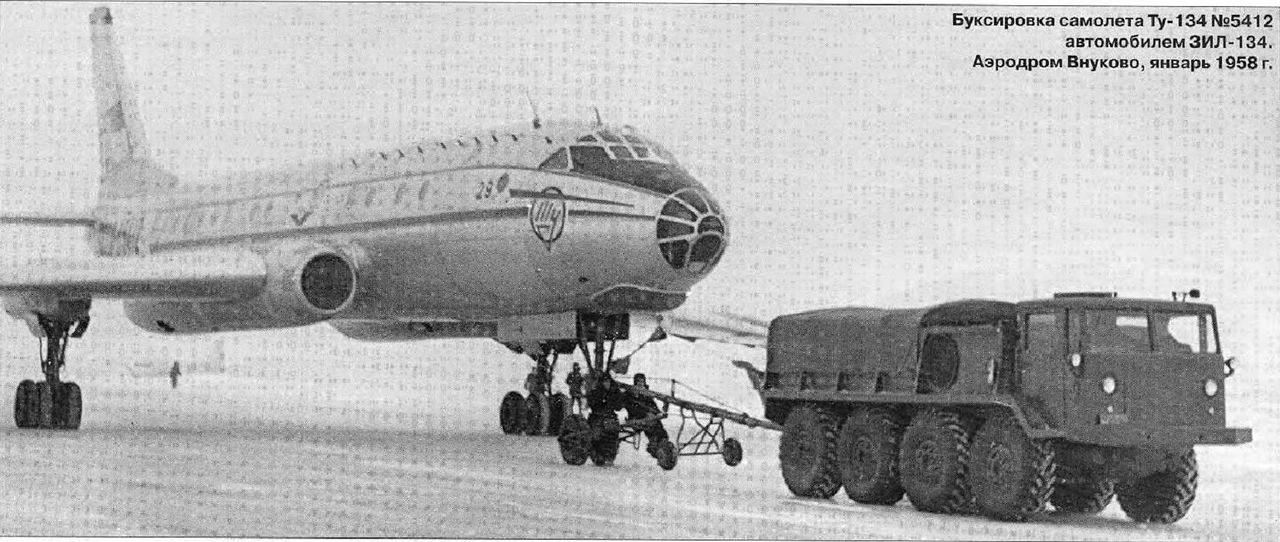 А еще через два месяца точно такая же ситуация сложилась под Канашем. 7 октября 1958 года новый Ту-1