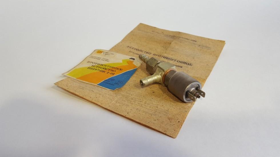 Клапан выпускался под бравым слоганом «Заплатишь рубли – сохранишь тысячи!» Сделан на первый взгляд