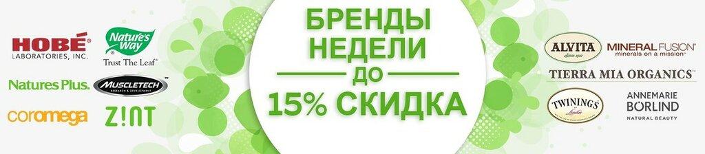 iherb-ноябрь-промокод-скидка4.jpg