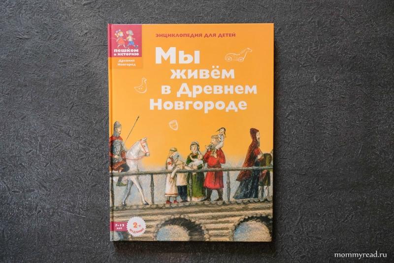 Мы живем в Древнем Новгороде-1.JPG