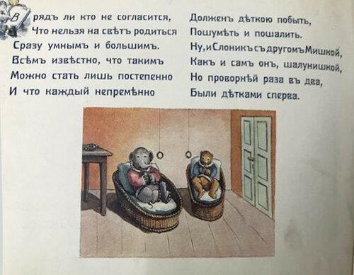 Слоник Мока и Мишук_8.JPG