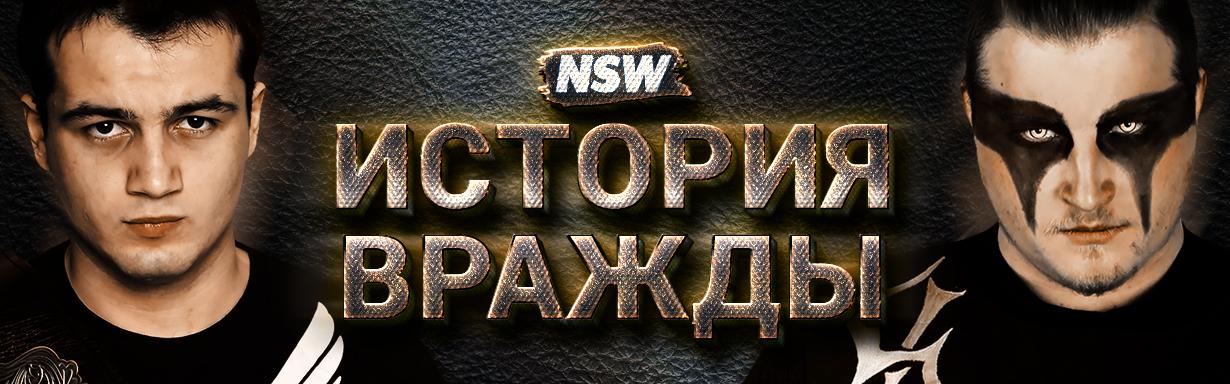 История вражды #1 - Руслан 'Акела' Ангелов и Шаман