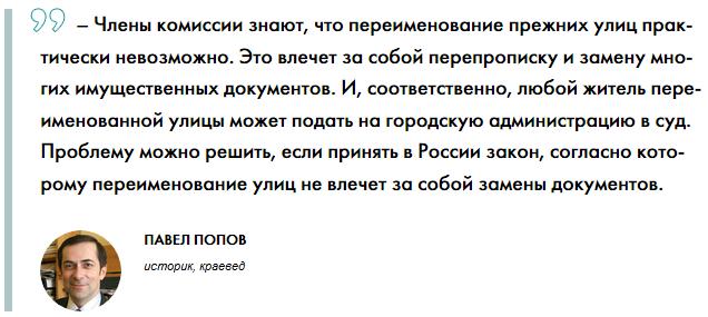 20170913_15-28-В Воронеже запустят опрос о переименовании улицы Каляева-pic2