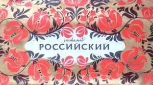 шоколад Российский