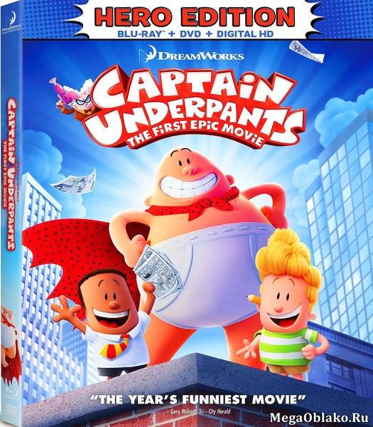 Капитан Подштанник: Первый эпический фильм / Captain Underpants: The First Epic Movie (2017/BDRip/HDRip)