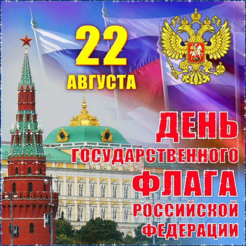 День флага России  22,08,