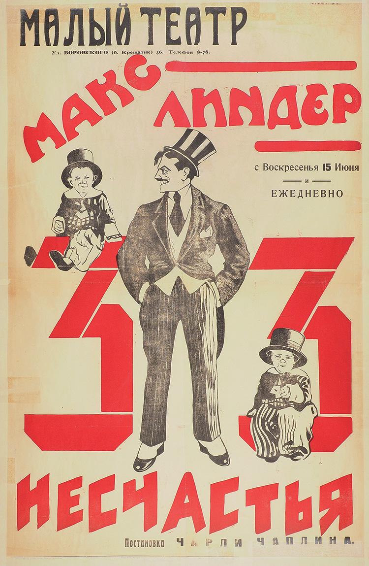 1921. 33 несчастья (реж. Макс Линдер)