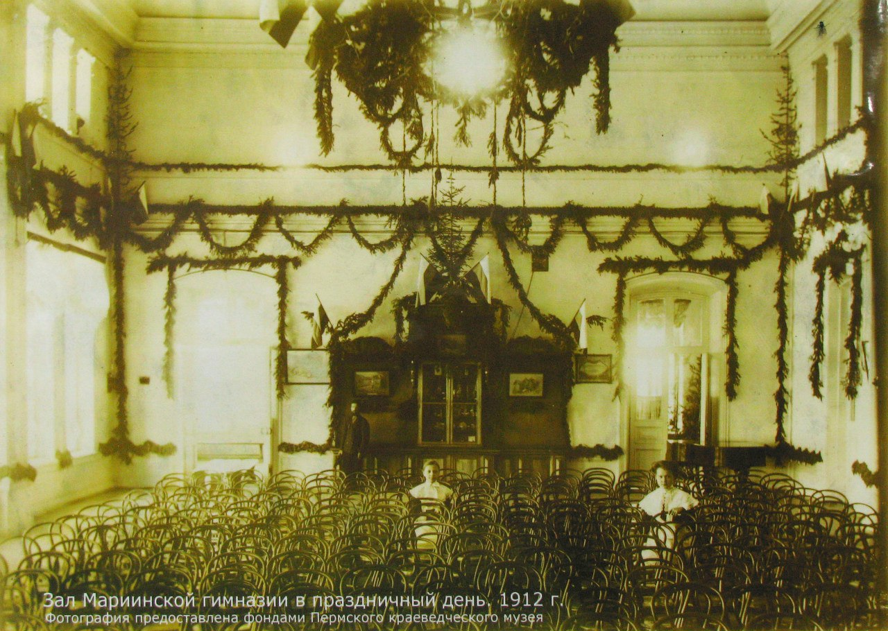 Зал Мариинский гимназии в праздничный день. 1912
