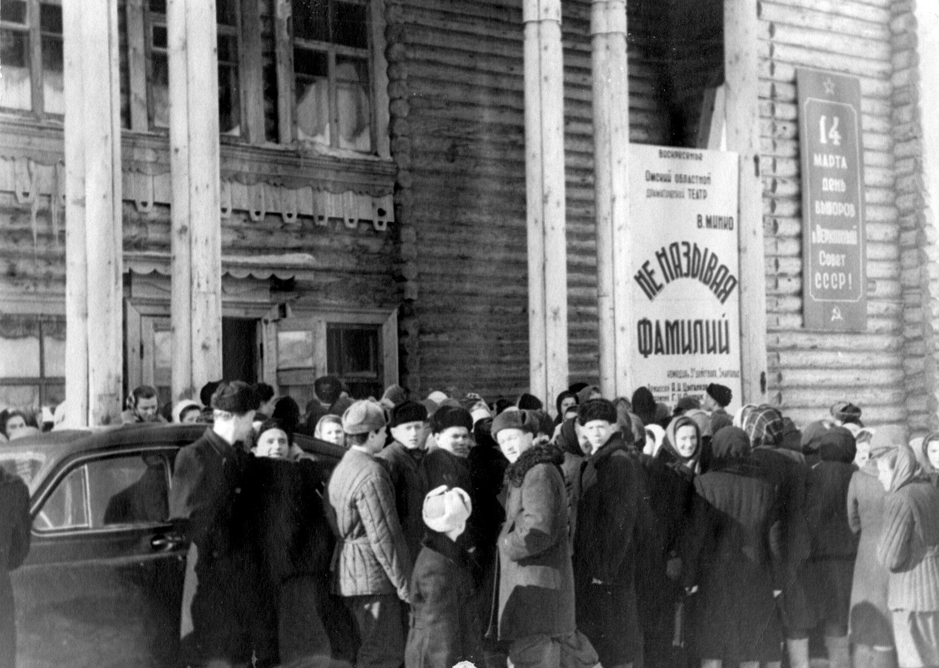 1954. У здания Тарского районного дома культуры перед спектаклем