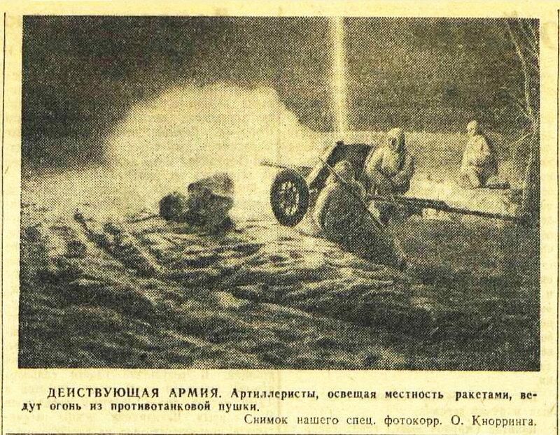 Красная звезда, 10 марта 1943 года