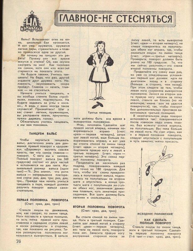 вальс 12 - 1959.jpg