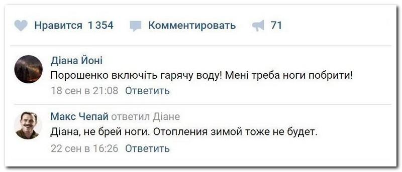 Забавные комментарии из социальных сетей (02.10.17)