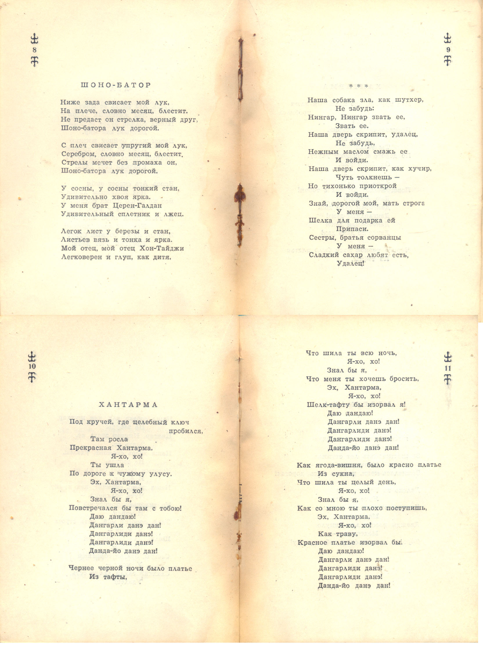 Песни 8-11.jpg