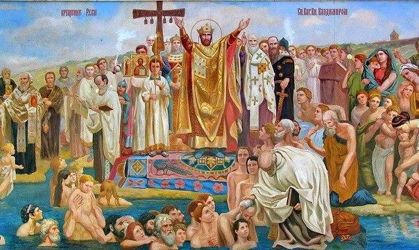 С Днем Крещения Руси, дорогие братья и сестры! Поздравляем! открытки фото рисунки картинки поздравления