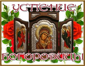 Успение Пресвятой Богородицы празднуем