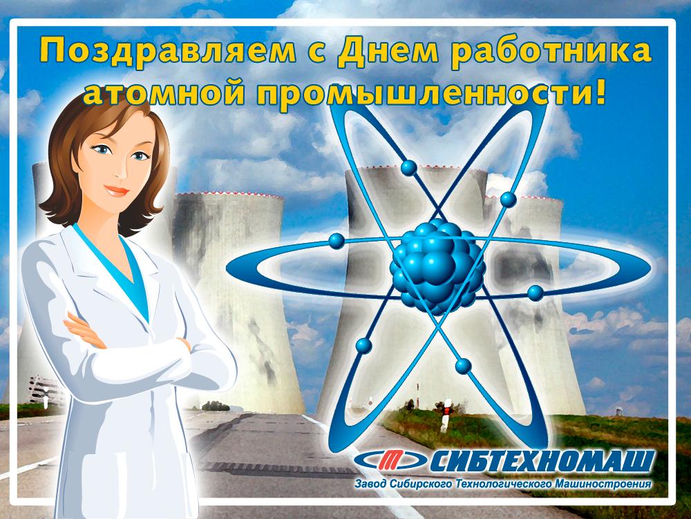 День работников атомной промышленности. Поздравляю вас