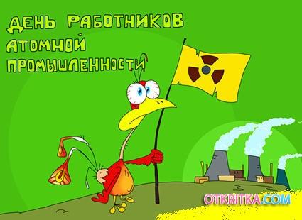 С днем работника Атомной Промышленности. Поздравляем