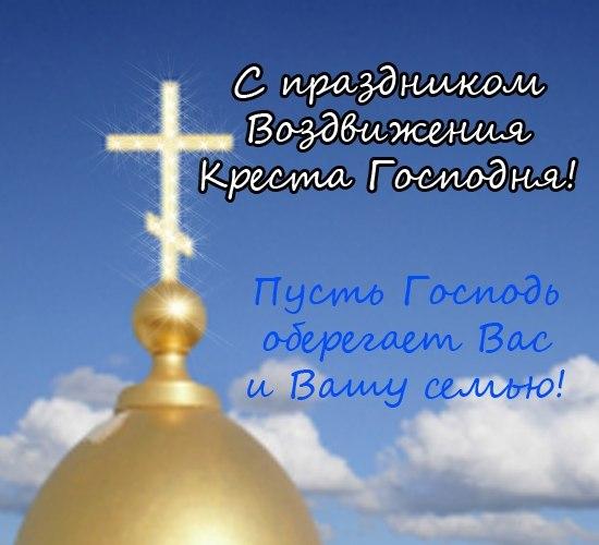 Воздвижение Креста Господня! 27 сентября Пусть Господь оберегает нас!