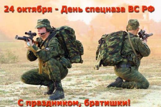 24 октября. День подразделений специального назначения ГРУ открытки фото рисунки картинки поздравления