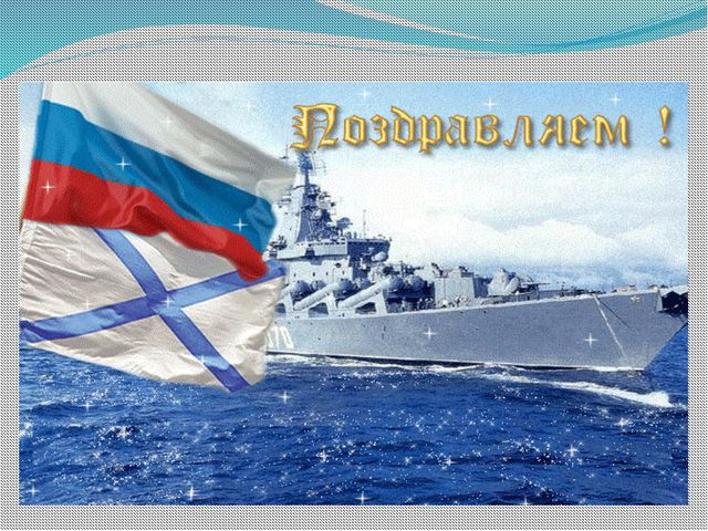 Открытки. День рождения российского ВМФ. Поздравляем вас