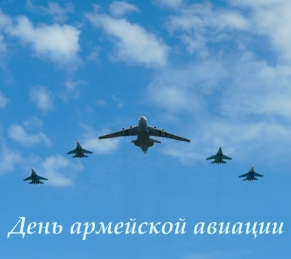 Открытки. День армейской авиации.  Поздравляю вас