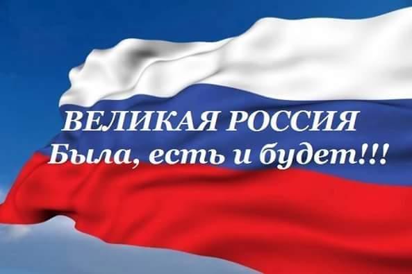 Великая Россия Была, есть и будет! открытки фото рисунки картинки поздравления