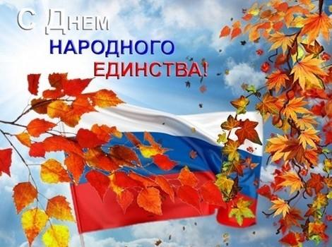 День народного единства! Поздравляю вас!