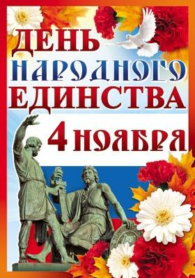 День народного единства! Поздравляю вас