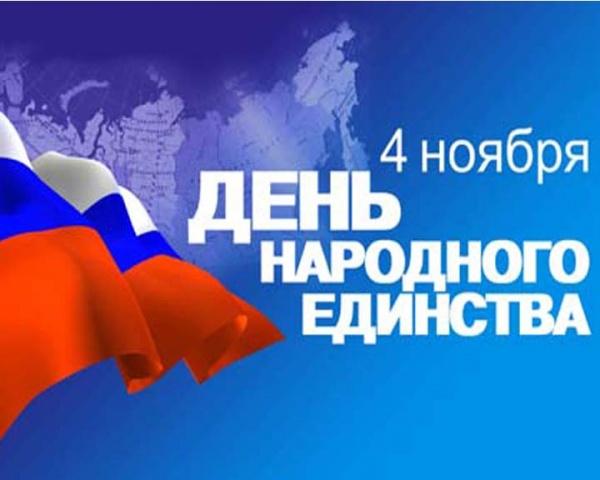 День народного единства. 4 ноября