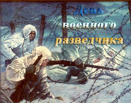 День военного разведчика в России!