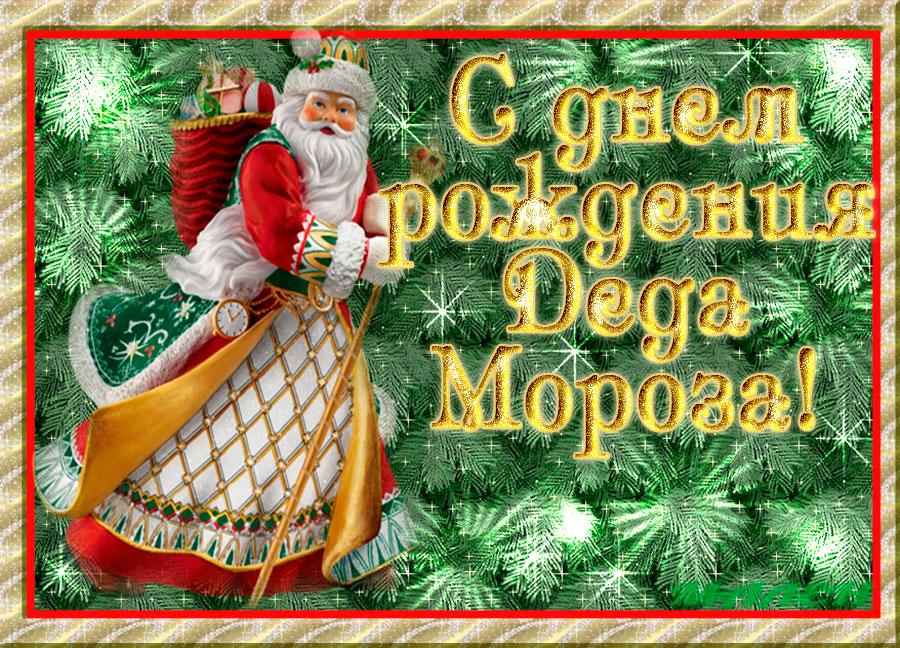 Открытки. С Днем Рождения Деда Мороза. Поздравляю вас