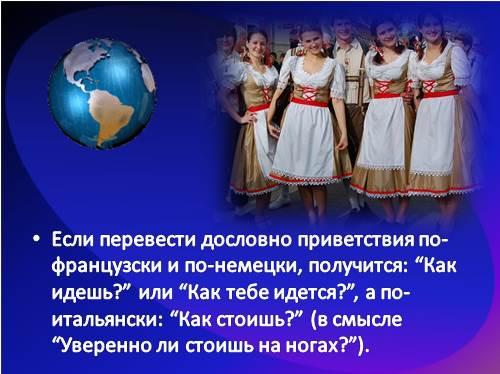 Открытки. Международный день приветствий. Как переводится открытки фото рисунки картинки поздравления