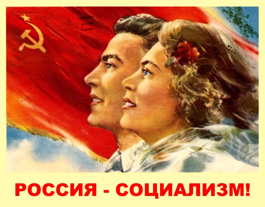 Россия_Революция_Социализм