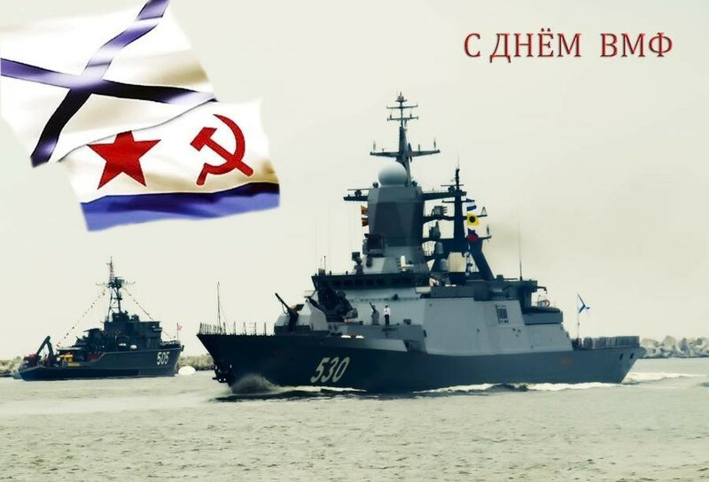 Поздравления с днем военно морского флота с картинками 120