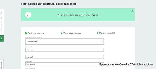 FireShot Capture 450 - Сервисы - Федеральная служба судебных приставов_ - http___fssprus.ru_iss_ip.jpg